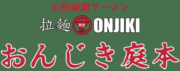 元祖函館ラーメン おんじき庭本